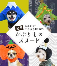かぶりものスヌード | 犬服・猫用品の卸売り専用サイト|idogicat.net