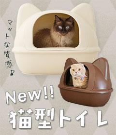 猫用トイレタリー | 犬服・猫用品の卸売り専用サイト|idogicat.net