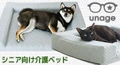iDog&iCat-unage シニアベッド | 犬服・猫用品の卸売り専用サイト|idogicat.net