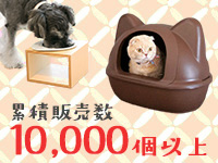 売れ筋商品特集 | 犬服・猫用品の卸売り専用サイト|idogicat.net