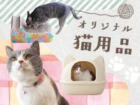 猫用品・猫グッズ | 犬服・猫用品の卸売り専用サイト|idogicat.net