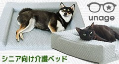 iDog&iCat-unage シニアベッド