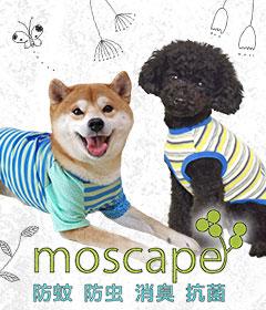 【防蚊・防虫 犬服】moscape モスケイプ