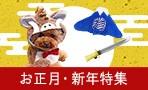 2019年☆新年グッズ特集