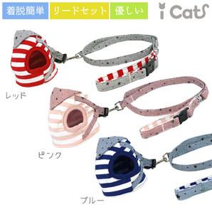iCat 猫用コンフォートハーネス リード付き スターバンダナボーダー アイキャット 【 卸 猫用品 】