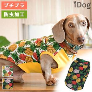 アウトレット iDog パイナップルシャツ風タンク moscape 【 卸 犬服 】