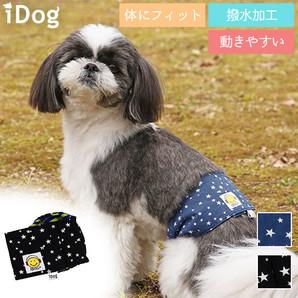 iDog マナーベルト スターボーダー アイドッグ 【 卸 犬用品 】