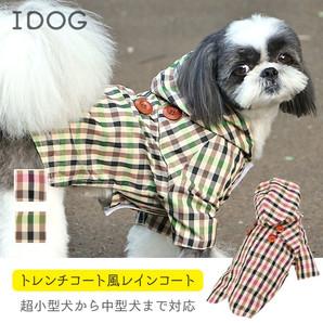 iDog トレンチコート風レインコート アイドッグ 【卸 犬服】