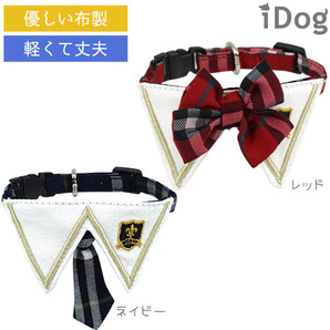 iDog 犬用デザインカラー 制服 アイドッグ 【 卸 犬用品 】