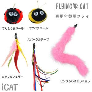 iCat FLYING CAT 釣りざお猫じゃらし 付替用フライ