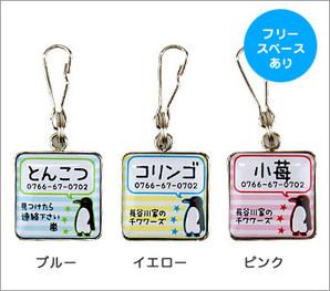 IDOG&ICAT オリジナルネームタグ 迷子札 角丸 ペンギンボーダー