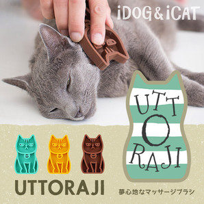IDOG&ICAT UTTORAJI 夢心地なマッサージブラシ/ふくふくにゃんこ