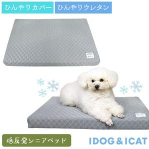 【MAX10%OFF★ひんやりフェア 卸率60%→50%】IDOG&ICAT unage WCOOL低反発マット