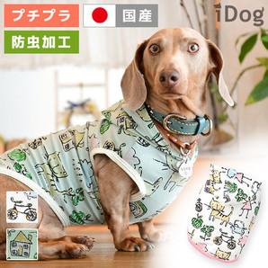 アウトレット iDog おえかきパーカーmoscape アイドッグ 【 卸 犬服】