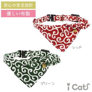 iCat デザインカラー バンダナ唐草 アイキャット【 卸 猫用品 】
