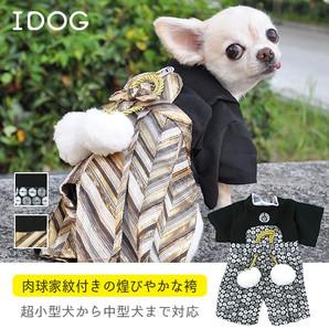 iDog 愛犬用袴 家紋付袴 アイドッグ 【卸 犬服】