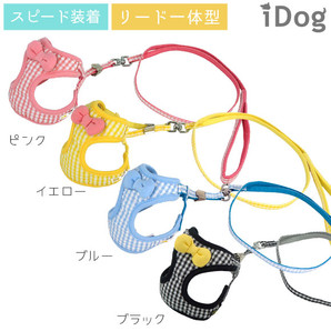 iDog クッションイージーハーネス リボン付ギンガムチェック 【 卸 犬用品 】
