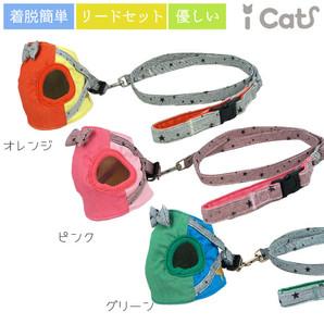 iCat 猫用コンフォートハーネス リード付き リボンと切替ストライプスター アイキャット【 卸 猫用品 】