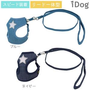 iDog クッションイージーハーネス スターデニム アイドッグ 【 卸 犬用品 】