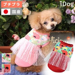 アウトレット iDog フラワー切替タンク アイドッグ 【 卸 犬服 】