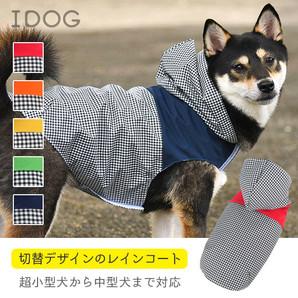 チェック切替イージーレインコート 【卸 犬服】