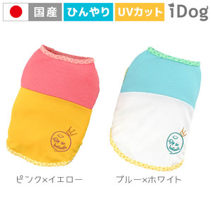 iDog COOL ME スマイルキングタンク アイドッグ 涼感 クール ひんやり 【 卸 犬服 】