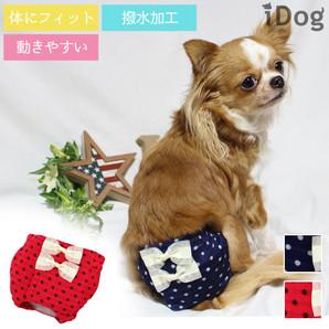 iDog サニタリーパンツ 水玉リボン アイドッグ 【 卸 犬用品 】