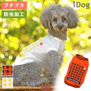 アウトレット iDog スターズメッシュタンクmoscape 【 卸 犬服 】