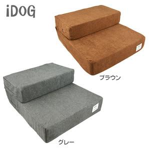 iDog たためるiStep 2段 ファブリック ロータイプ アイドッグ 【卸 ペット用品】