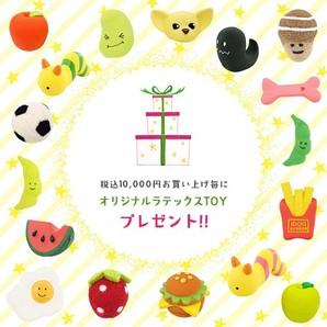 お買い上げ金額税込10,000円ごとに、オリジナル☆ラテックスTOY1個プレゼント!