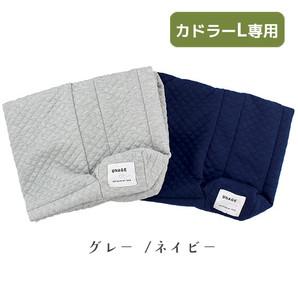 iDog unage カドラータイプ専用カバー キルト Lサイズ アイドッグ 【卸 ペット用品】