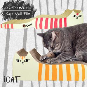 iCat アイキャット オリジナル つめとぎ しまネコロング
