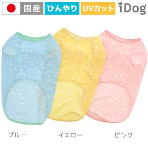 【MAX10%OFF★ひんやりフェア 卸率55%→50%】iDog 中大型犬用 COOL ME 夏のクマさんタンク アイドッグ