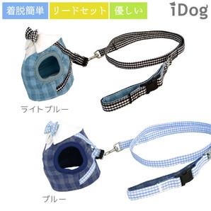 iDog 犬用コンフォートハーネス リード付き おすまし襟ギンガムチェック アイドッグ 【 卸 犬用品 】