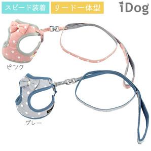 iDog クッションイージーハーネス リボン付ドット アイドッグ 【 卸 犬用品 】