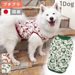アウトレット iDog 中大型犬用アリスタンク アイドッグ 【 卸 犬服 】