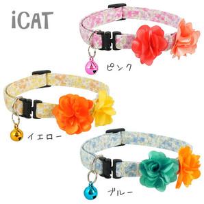 iCat ラブリーカラー 小花柄×Wフラワー