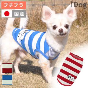 アウトレット iDog ひつじのボーダー切替タンク アイドッグ 【 卸 犬服 】