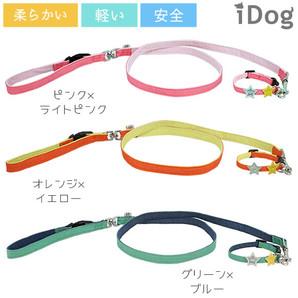 iDog リード・カラーセット スター×ツートンデニム アイドッグ 【 卸 犬用品 】
