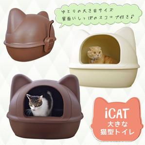 iCat アイキャット オリジナル 大きなネコ型トイレット スコップ付