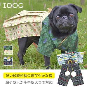 iDog 愛犬用袴 紗綾松 アイドッグ 【卸 犬服】