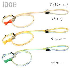 iDog アイドッグ リード・カラーセット カラフルストライプ×リボン