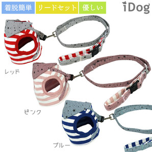 iDog 犬用コンフォートハーネス リード付き スターバンダナボーダー 【 卸 犬用品 】