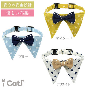 iCat デザインカラー トライアングル アイキャット【 卸 猫用品 】