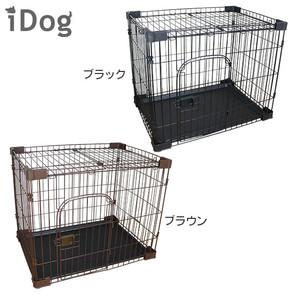 iDog ペット用シンプルケージ 73Lx53Wx60H アイドッグ 【卸 対象外】