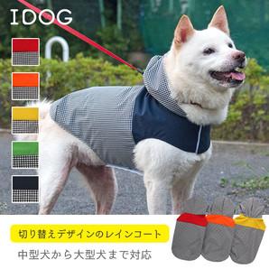 iDog 中大型犬用 チェック切替イージーレインコート アイドッグ 【卸 犬服】