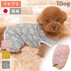 アウトレット iDog スターパジャマ アイドッグ 【 卸 犬服 】