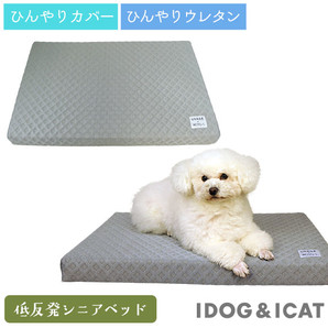 【春夏ベッドフェア 卸率60%→55%】IDOG&ICAT unage WCOOL低反発マット