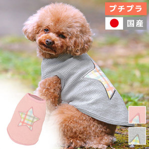 アウトレット iDog チェックスターワッフルタンク アイドッグ 【 卸 犬服 】