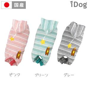 iDog フード付くまさんとボーダーパジャマ アイドッグ 【 卸 犬服 】